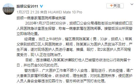 黑帽seo要会入侵吗_病患家族医院生事打伤2名医护人员 被拘10天