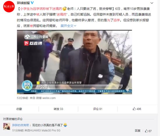 软文竞价开户_南京小学生为逃学 谎称上学途中被人商人下迷魂药
