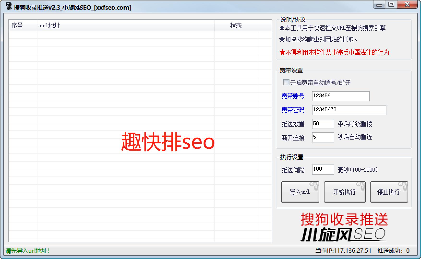搜狗自动推送收录工具软件_小旋风搜狗收录推送工具v2.3
