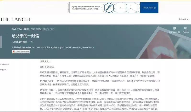 百度竞价开户ck_《柳叶刀》首次全中文刊发 这封中国医生家信刷屏