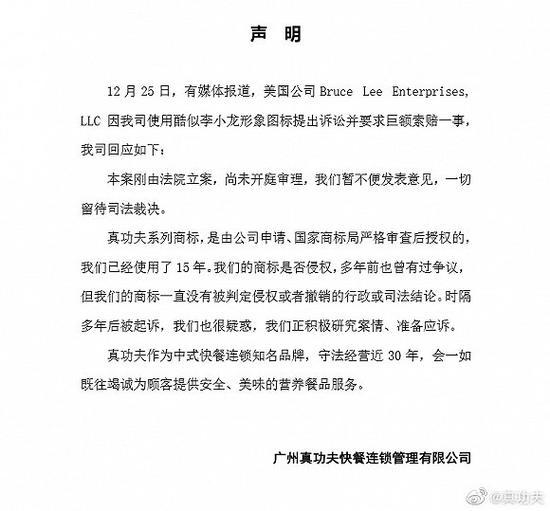 seo期末网站优化报告_李小龙女儿起诉真功夫并索赔2.1亿 真功夫回应