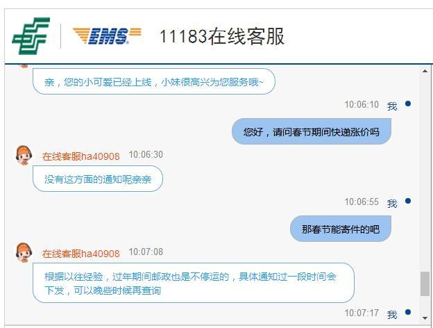 """企业seo优化多少钱_韵达顺丰春节涨价 """"三通一达""""部门网点放假"""