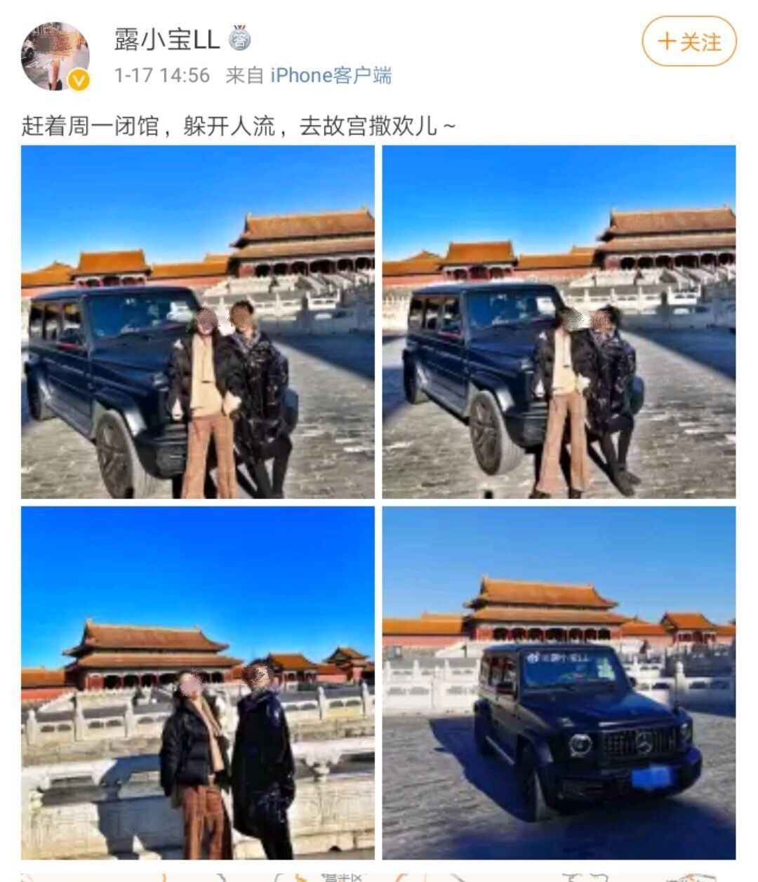 seo优化排名网销售_疑似国航女乘务员晒开车进故宫照片 国航回应