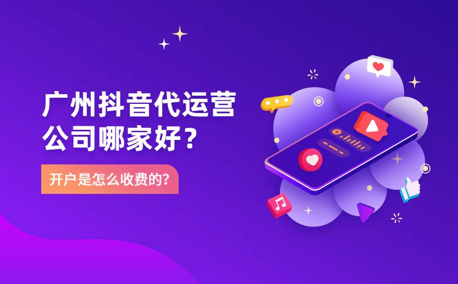 广州抖音代运营公司哪家好?开户是怎么收费的?
