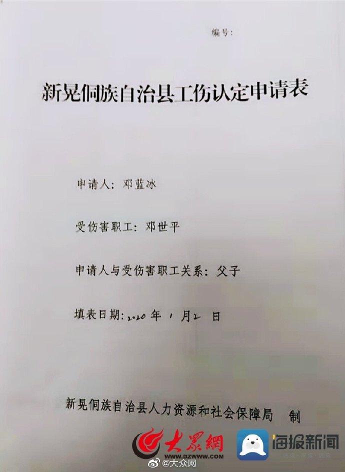 """专业seo黑帽_""""操场埋尸案""""被害人家人为其申请工伤赔偿"""