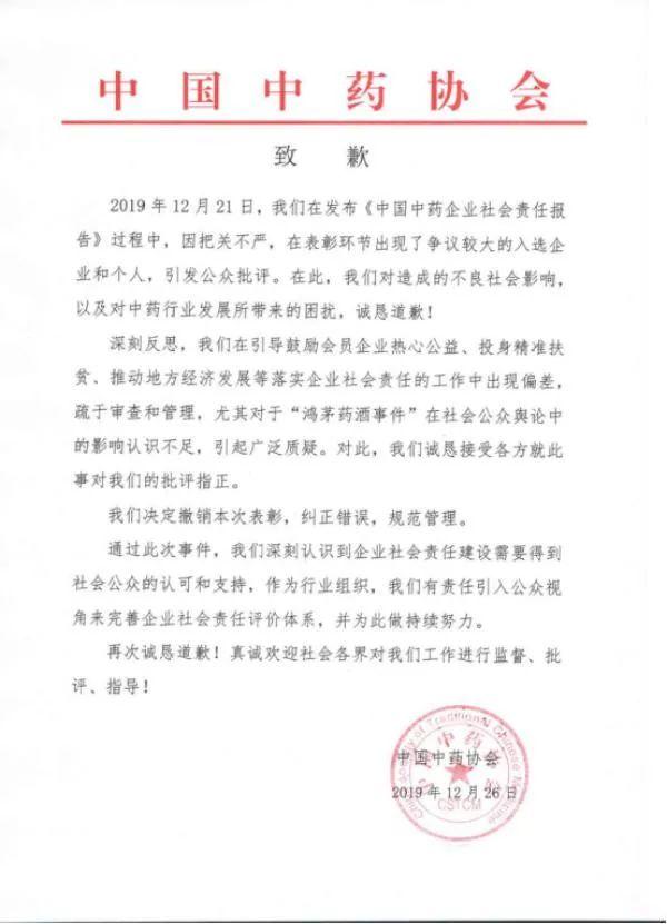 南昌seo网络优化_中药协致歉 鸿茅药酒仅6天的