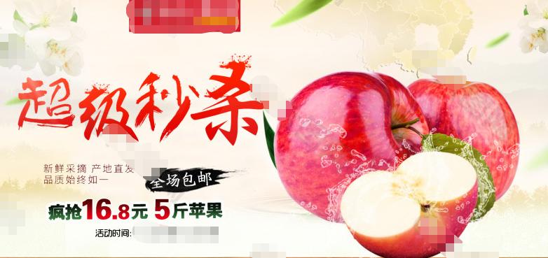 苹果营销推广