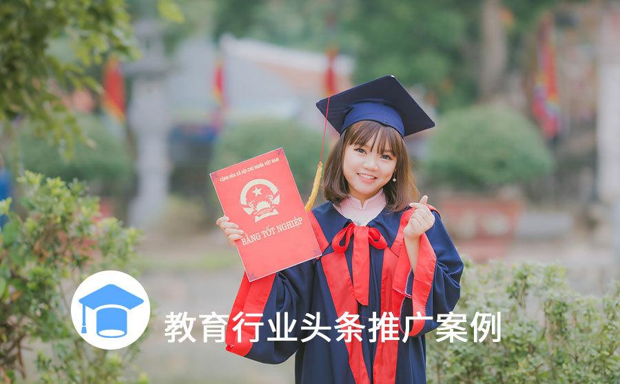今日头条留学服务营销推广