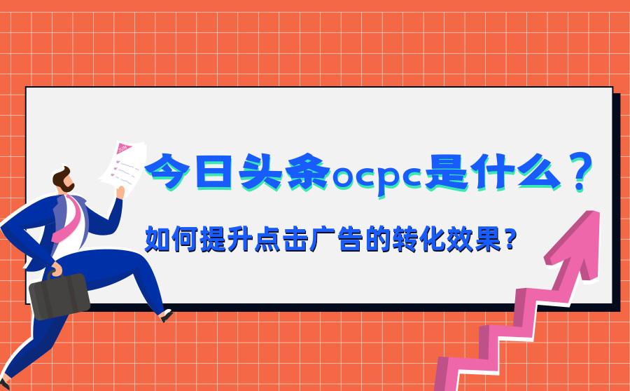 今日头条OCPC