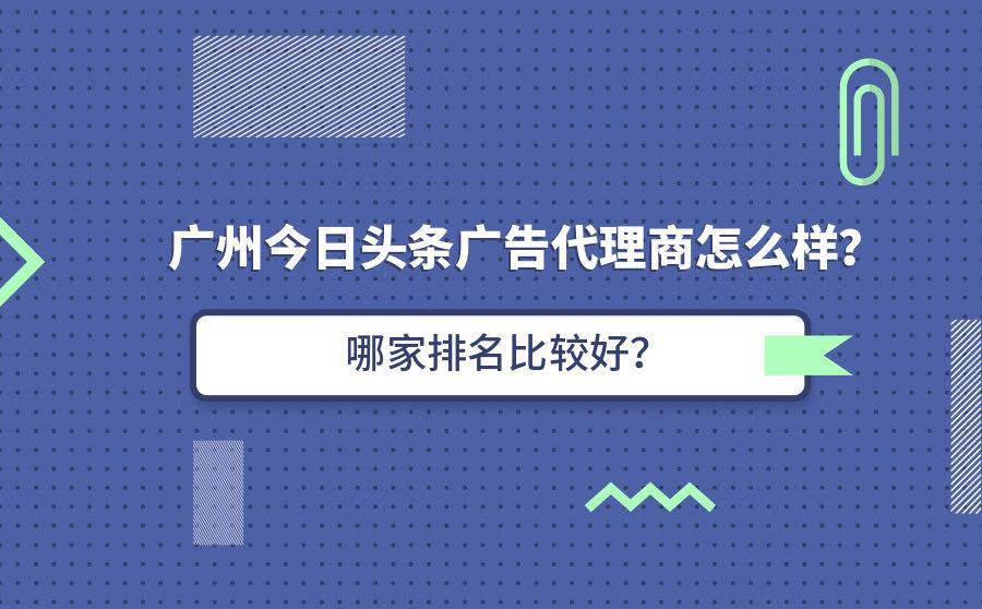 广州市今日头条广告代理商