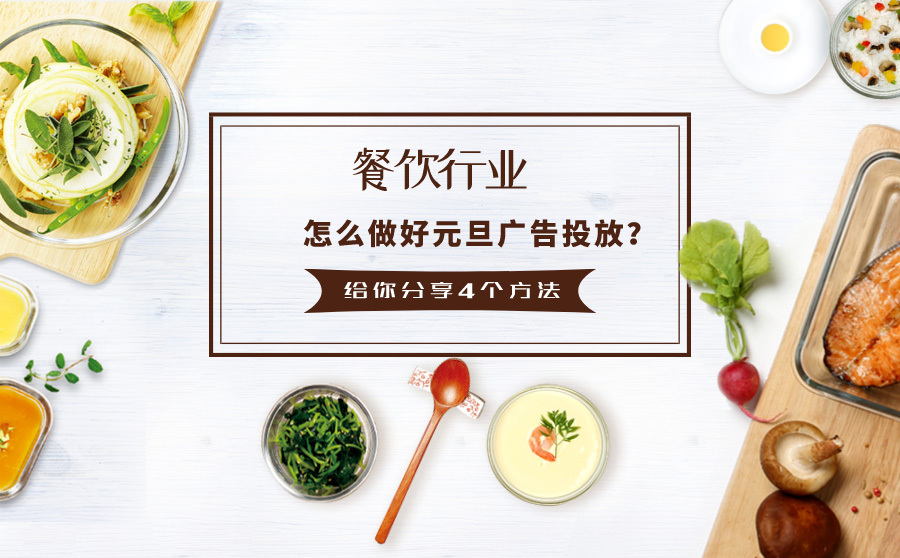 餐馆广告元旦节投放方法
