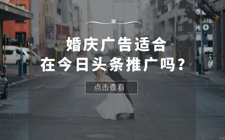 今日头条婚礼广告推广