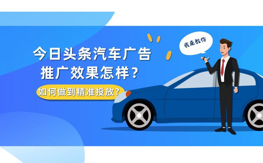 今日头条汽车广告