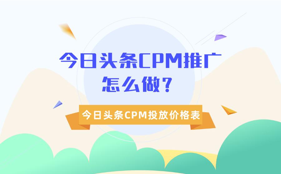 今日头条CPM推广