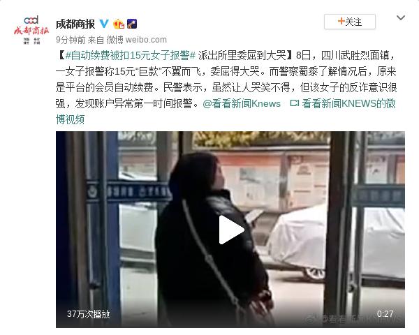 竞价的托管_自动续费被扣15元 女子报警在派出所里委屈到大哭
