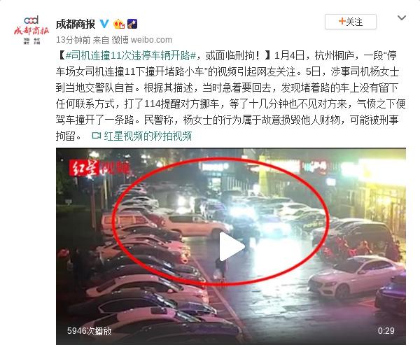uc信息流广告开户_女司机连撞11次堵路小车开路 或面临刑拘