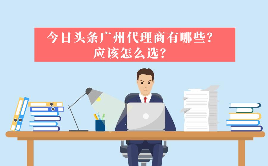 今日头条广州代理商有哪些?应该怎么选?