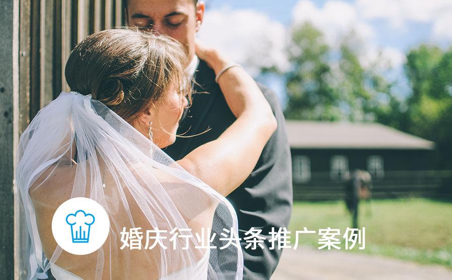 婚庆行业今日头条营销推广实例