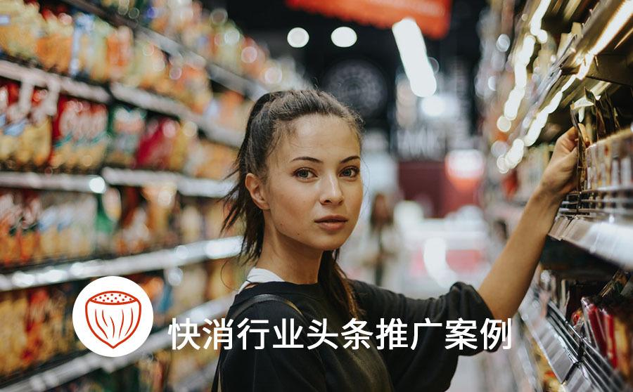 今日头条快消品行业营销推广