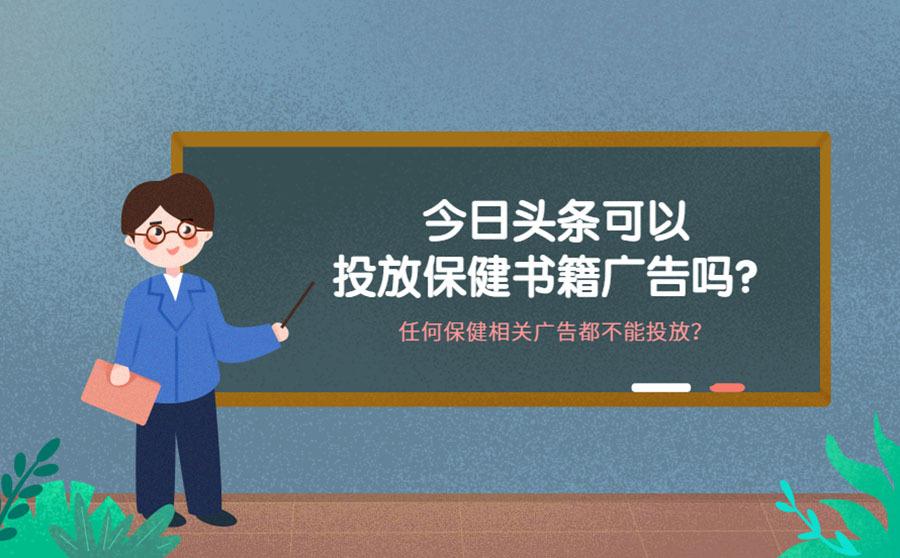 今日头条广告代理公司有几家?广州有哪些专业的?