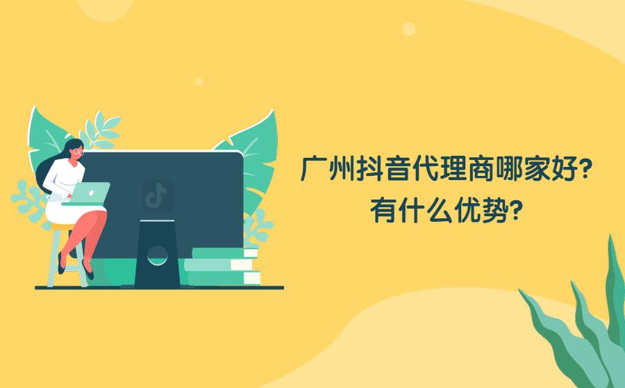 广州市抖音代理商