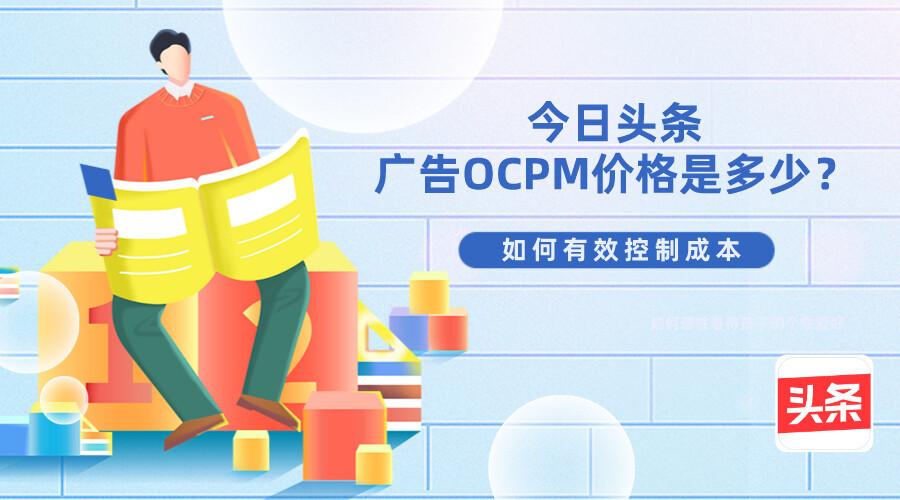 今日头条广告OCPM价格是多少?如何控制成本?