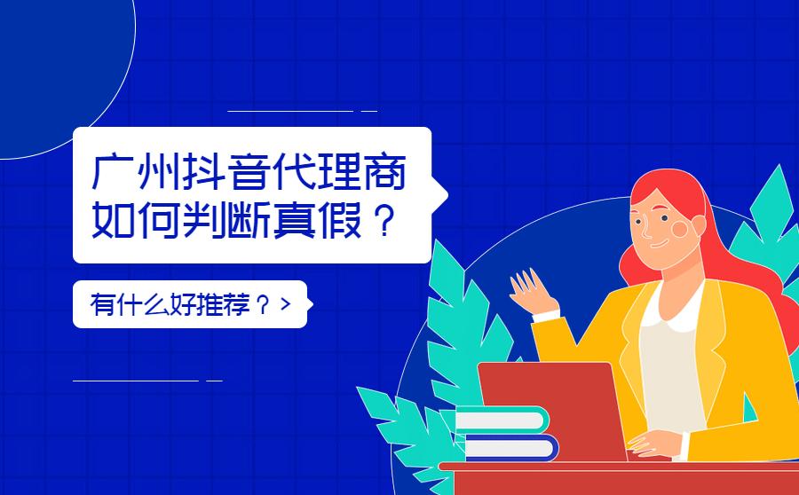 广州抖音代理商鉴别