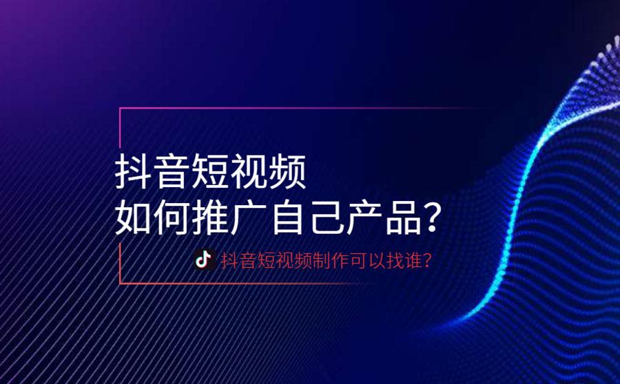 抖音短视频产品营销推广