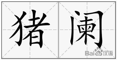 《猪阑》拼音/读音/英语/繁体字 词语全集