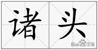 《诸头》拼音/读音/英语/繁体字 词语全集