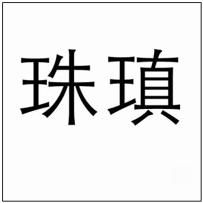《珠瑱》拼音/读音/英语/繁体字 词语全集