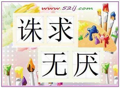 《诛求》拼音/读音/英语/繁体字 词语全集