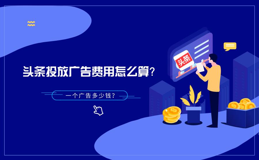 广州今日头条代理商代运营要多少钱?运营效果靠谱吗?