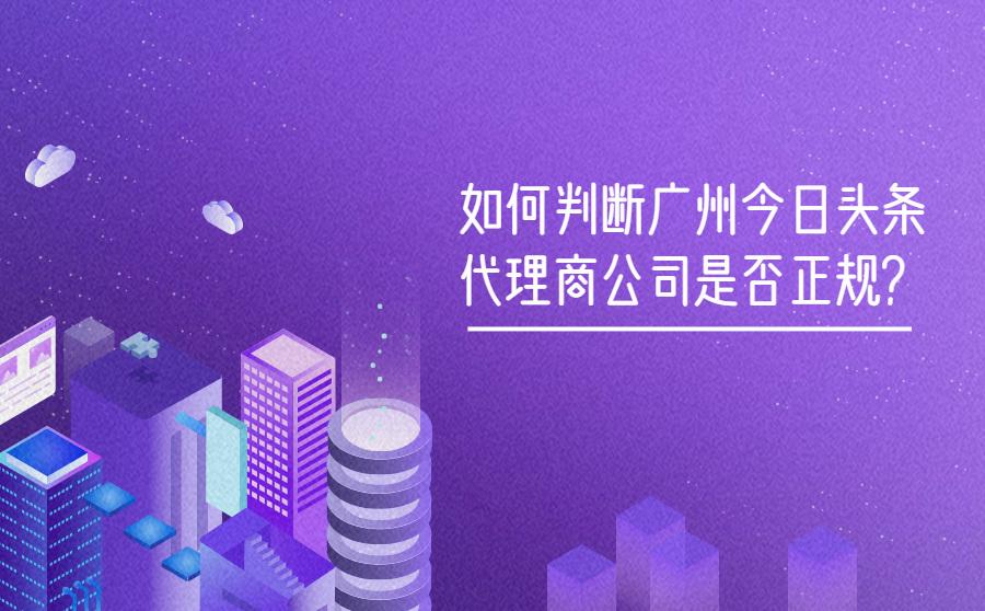 广州代理商企业分辨