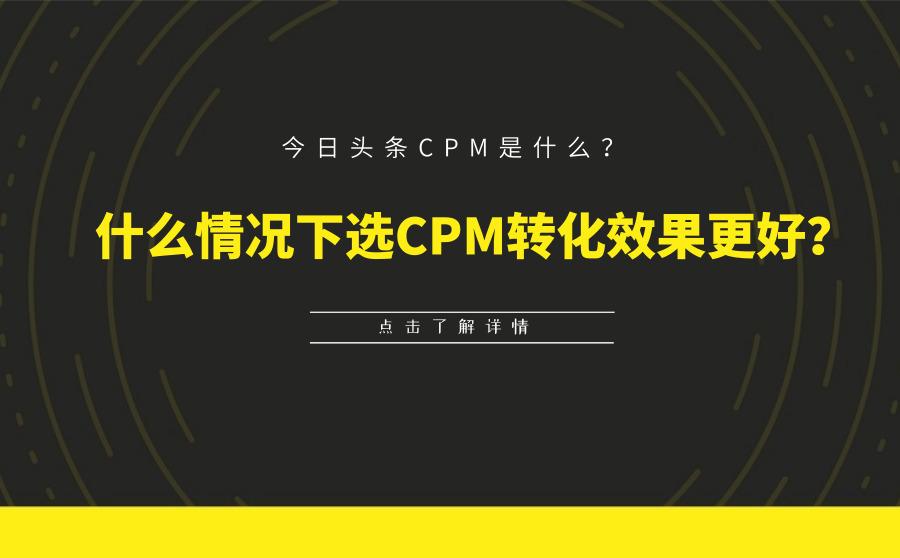 今日头条CPM