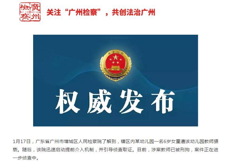 seo兵书搜索引擎优化手册_广州一幼儿园西席涉嫌猥亵女童 还将她带进茅厕