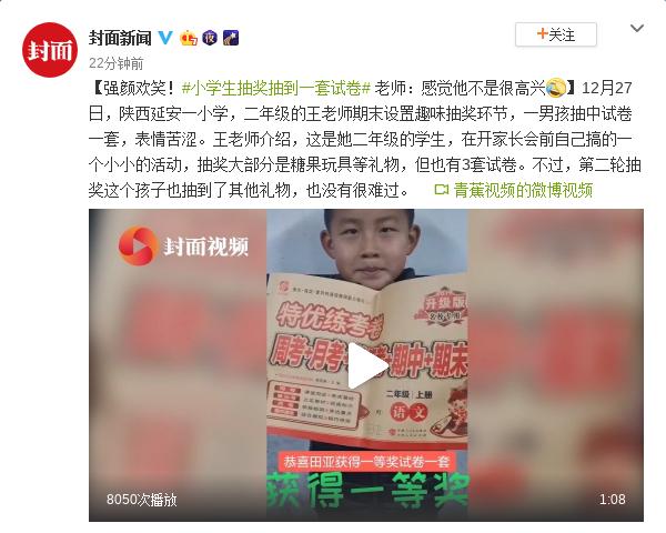 凡科网站可以做seo优化_小学生抽奖抽到一套试卷 先生:感受他不是很喜悦