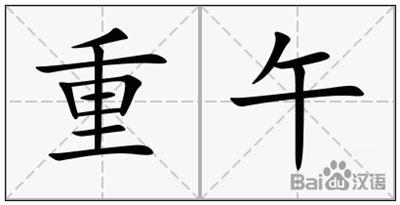《重午》拼音/读音/英语/繁体字 词语全集