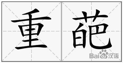 《重葩》拼音/读音/英语/繁体字 词语大全