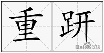 《重趼》拼音/读音/英语/繁体字 词语全集