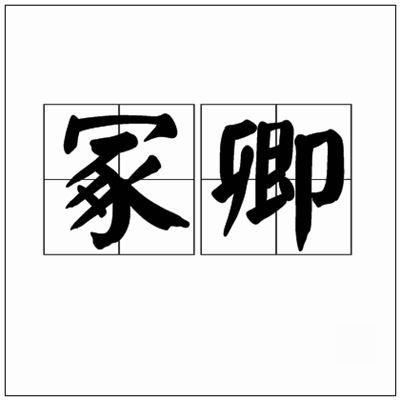 《冢卿》拼音/读音/英语/繁体字 词语大全