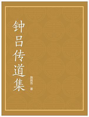 《钟吕》拼音/读音/英语/繁体字 词语大全