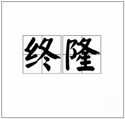 《终隆》拼音/读音/英语/繁体字 词语大全