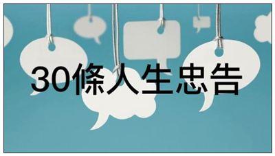 《忠告》拼音/读音/英语/繁体字 词语全集