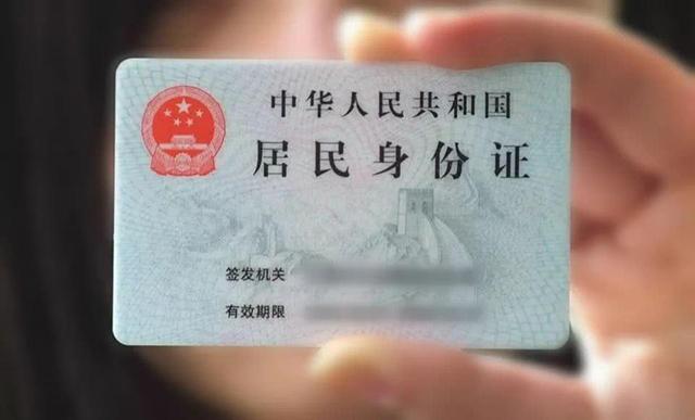 法人身份证件