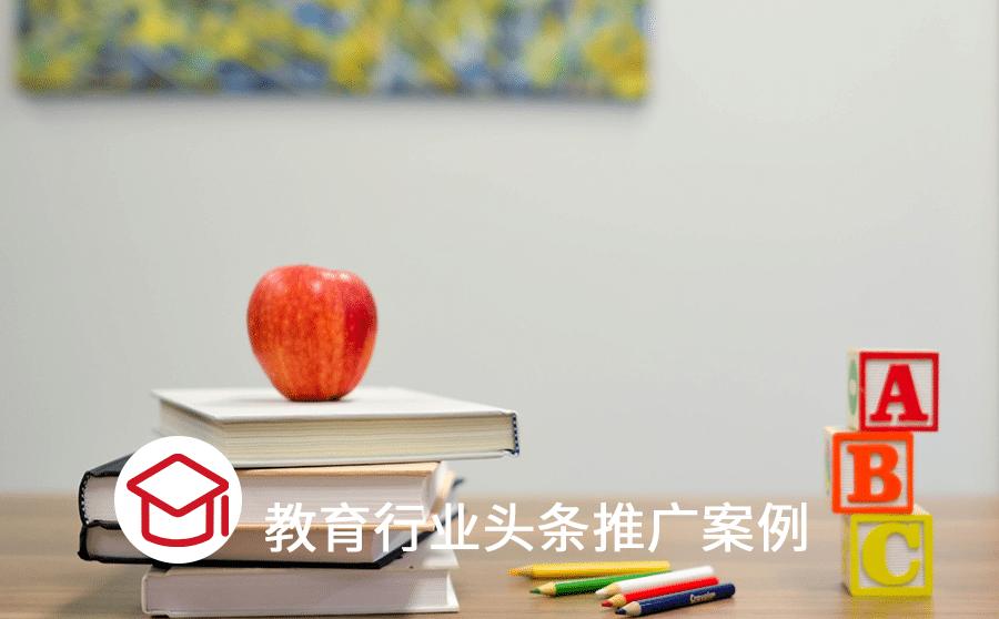 亚谦文化教育今日头条营销推广