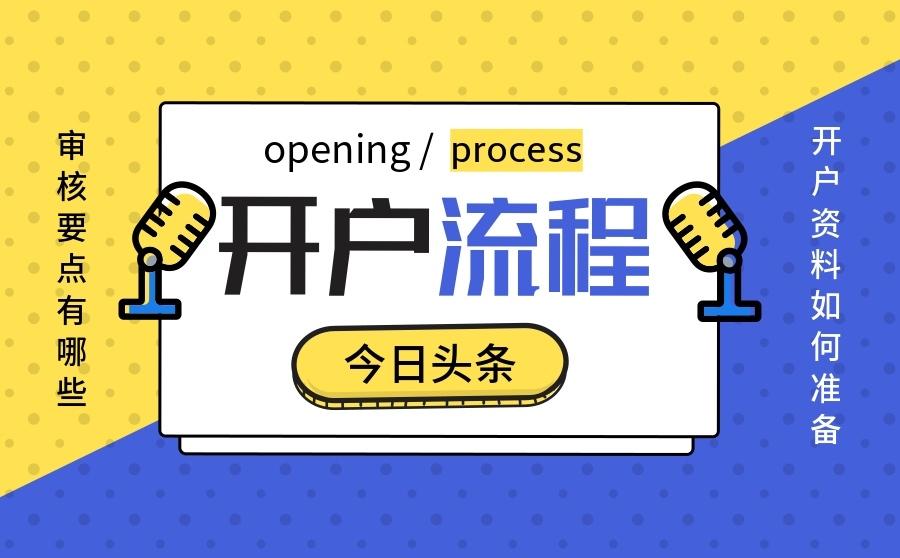 今日头条开户流程是什么?需要哪些资料?