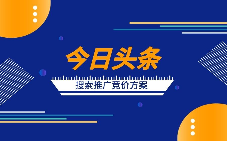 2019今日头条搜索推广竞价方案