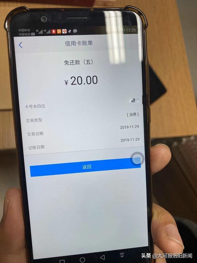 """1000竞价开户_男子信用卡莫名月扣20元近三年:明细为""""免还款"""""""