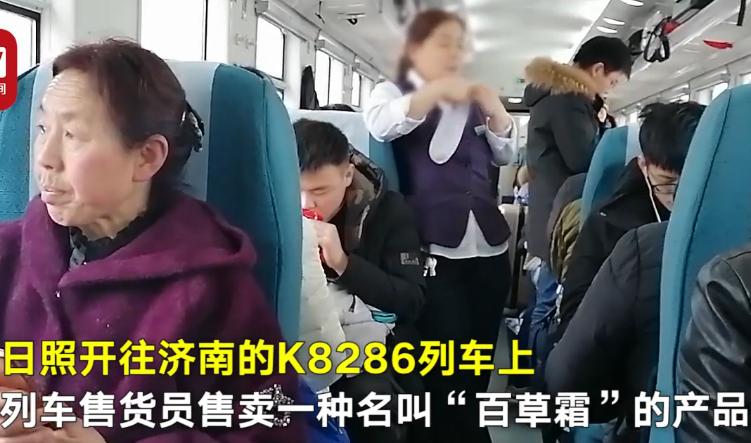 """西宁竞价账户托管_新京报:""""化妆品当药品卖"""" 列车售货员岂能这样?"""
